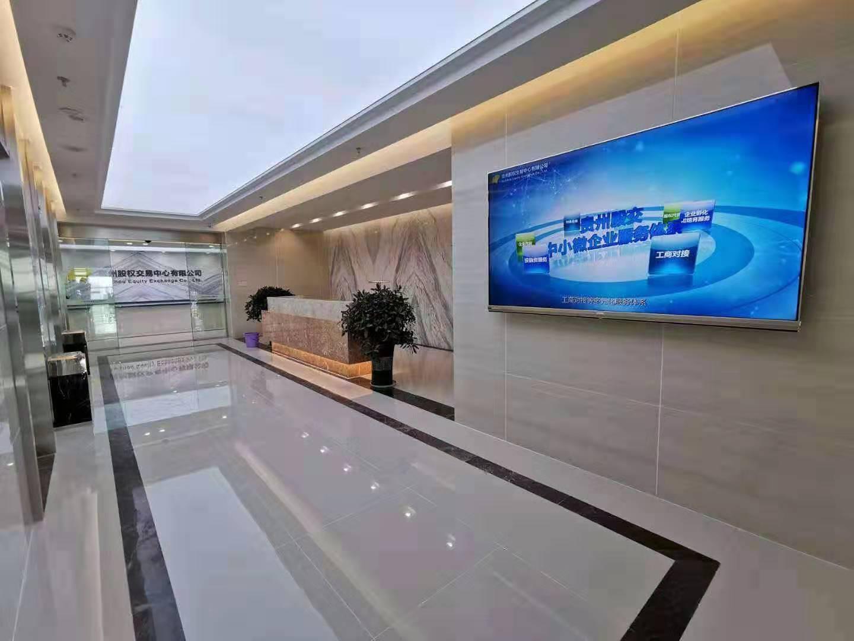 贵州股权交易中心项目1