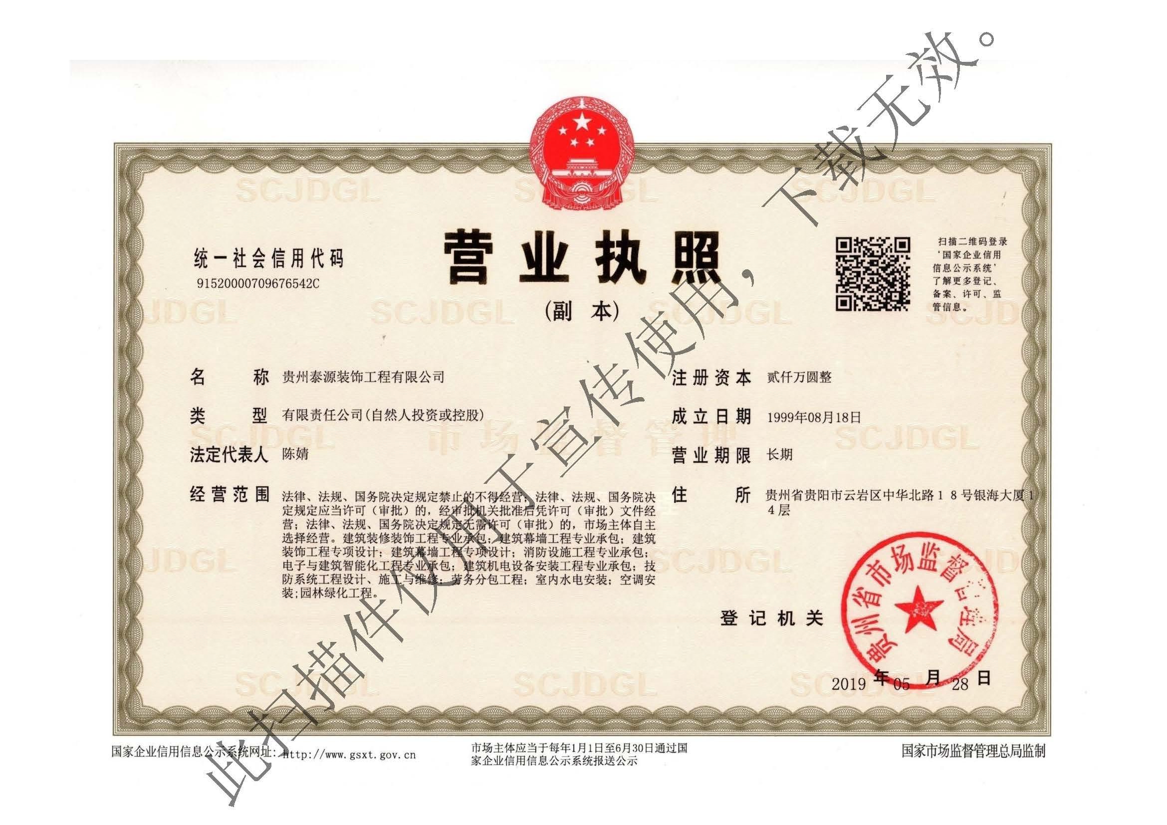 贵州泰源威廉希尔娱乐平台登录工程有限公司营业执照