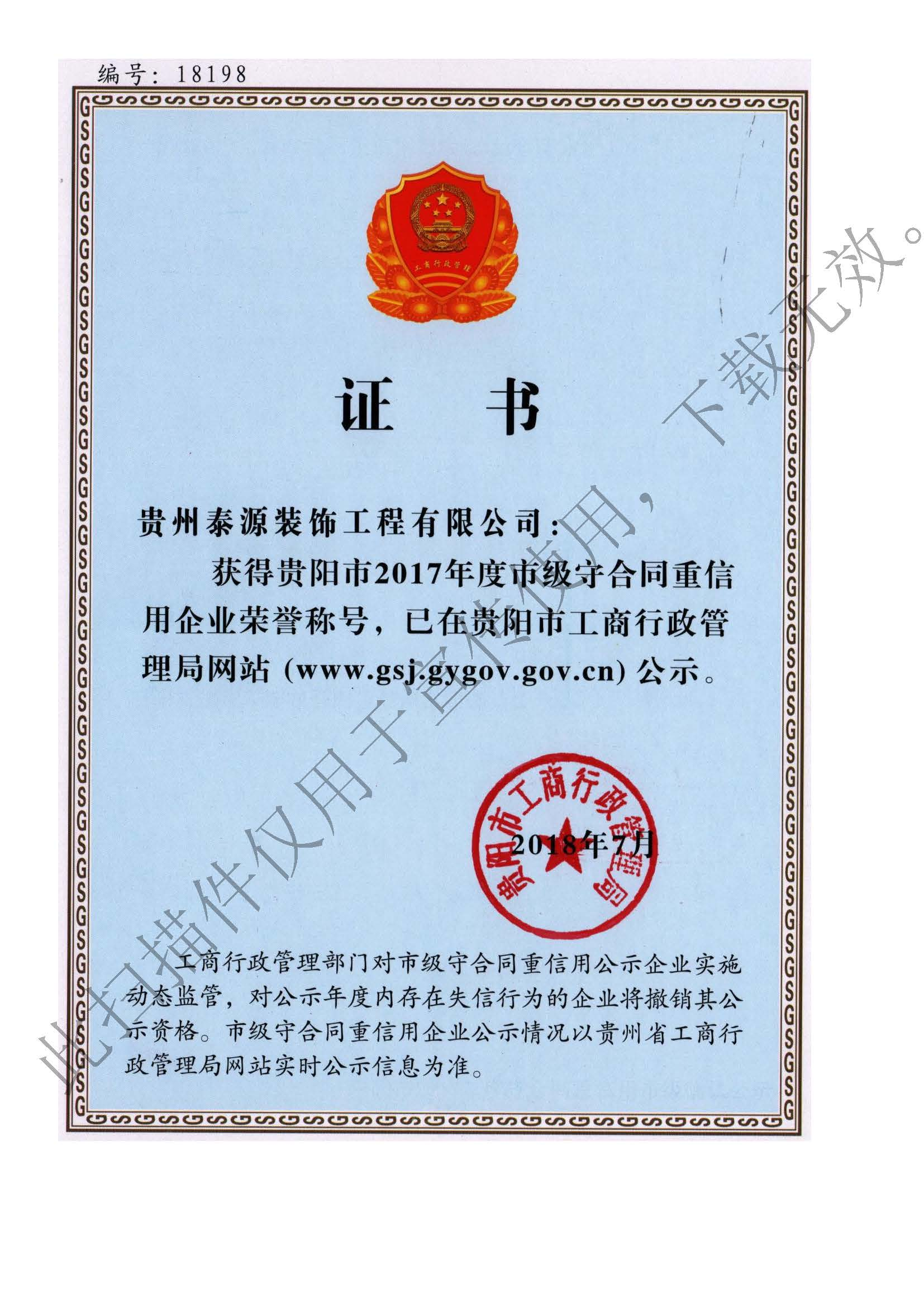 荣获贵阳市2017年度市级守合同重信用企业荣誉称号